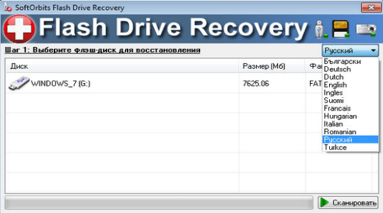softorbits-flash-drive-recovery-2