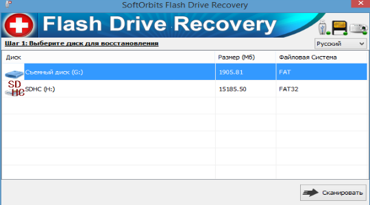 softorbits-flash-drive-recovery-3