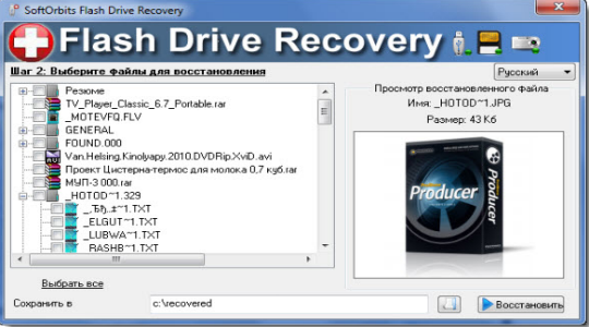 softorbits-flash-drive-recovery-4