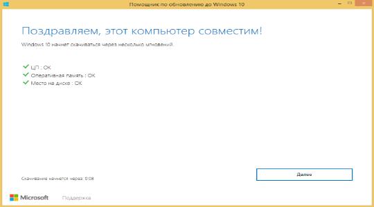 kak-aktivirovat-windows10-3 Как активировать Windows 10?