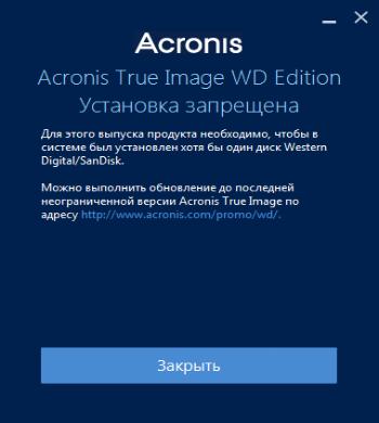 acronis-true-image-wd-edition-2