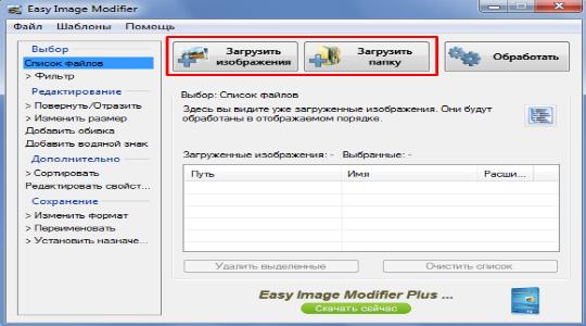 easy-image-modifier-2