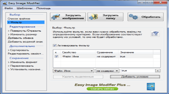 easy-image-modifier-3
