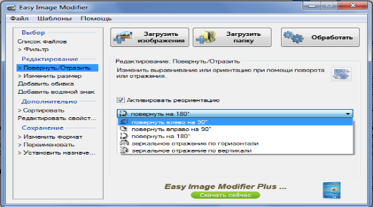 easy-image-modifier-4