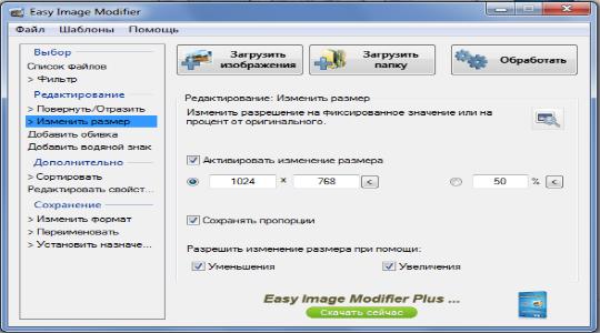 программа редактирование фото в документ