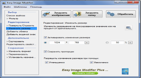 easy-image-modifier-5