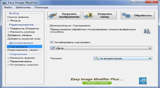easy-image-modifier-6