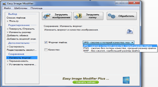 easy-image-modifier-7