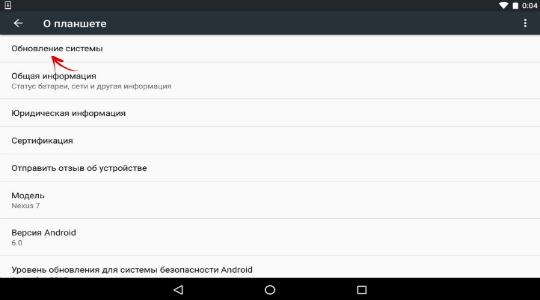 kak-proshit-planshet-android-7