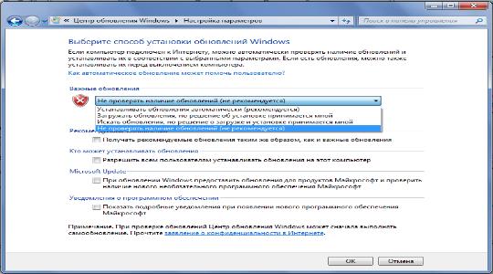 kak-v-windows7-otkluchit-obnovlenie-2