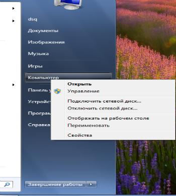 kak-v-windows7-otkluchit-obnovlenie-3