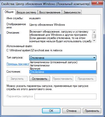 kak-v-windows7-otkluchit-obnovlenie-4
