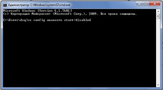 kak-v-windows7-otkluchit-obnovlenie-5