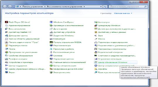 kak-v-windows7-otkluchit-obnovlenie