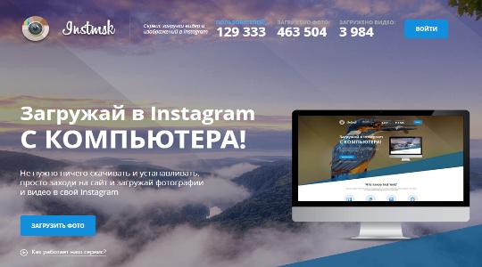kak-zagruzit-foto-v-instagram-s-kompa-9
