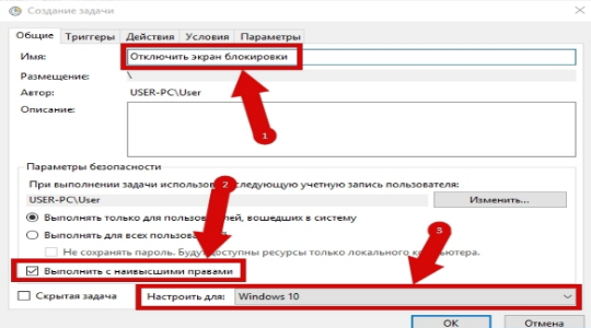 otkluchenie-ekrana-blokirovki-windows10-7