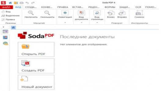 soda-pdf-3