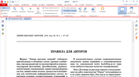 soda-pdf-4