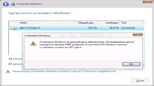 ustanovka-windows-ne-vozmoshna-5