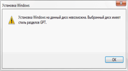 ustanovka-windows-ne-vozmoshna