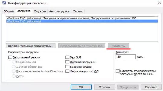 как удалить вторую систему Windows фото 2