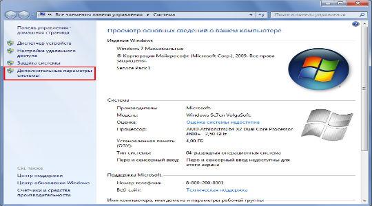 как удалить вторую систему Windows фото 3