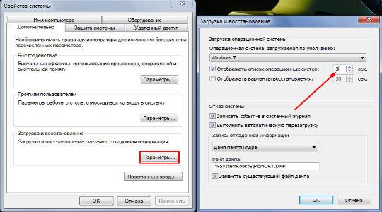 как удалить вторую систему Windows фото 4
