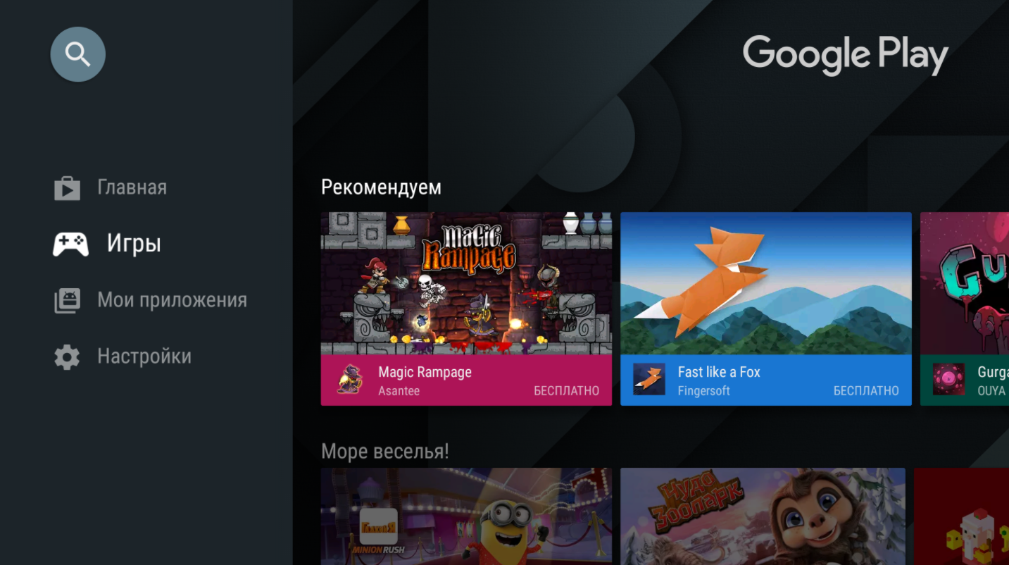 play market для android tv