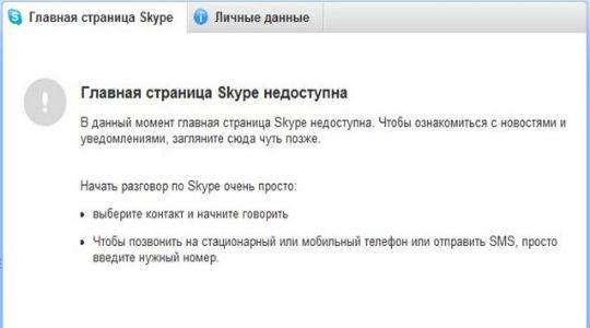 Главная страница Скайп недоступна