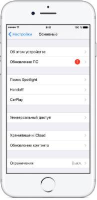 Как обновить Айфон 4 до 8 фото 1