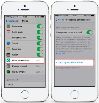 Как обновить Айфон 4 до 8 фото 2