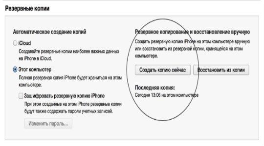 Как обновить Айфон 4 до 8 фото 3