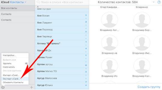 Перенос контактов с iPhone на Android фото 2