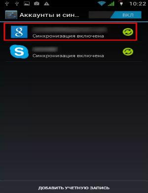 Как перенести контакты с Айфона на Андроид фото 2
