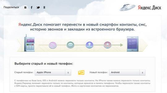 Как перенести контакты с Айфона на Андроид фото 3