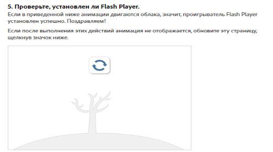 Как удалить Adobe Flash Player фото 4