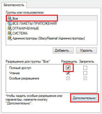 kak-ubrat-oshibku-scenarija-windows-6