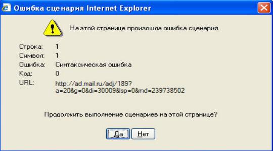 Ошибка сценария Windows