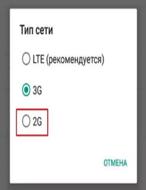 Неверный код MMI на Андроиде фото 2