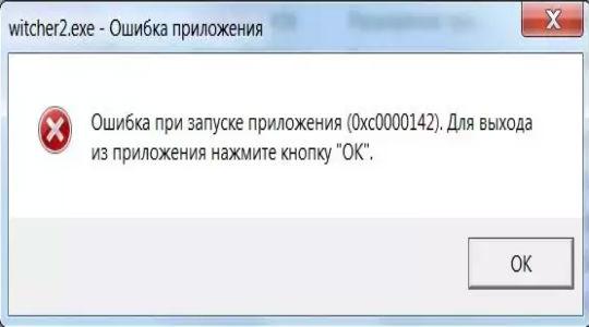 ошибка 0xc0000142
