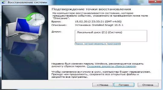 ошибка kernelbase.dll windows фото 3
