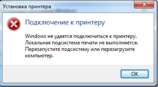 Подсистема печати недоступна Windows XP фото 2
