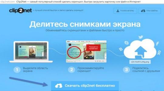 Как сделать скриншот с помощью Clip2Net фото 1
