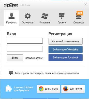 Как сделать скриншот с помощью Clip2Net фото 2