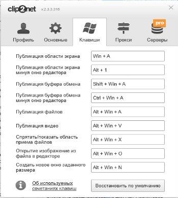 Как сделать скриншот с помощью Clip2Net фото 3