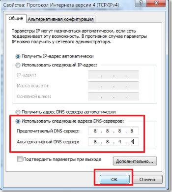DNS probe finished no Internet как исправить фото 3