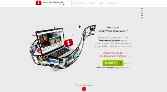 Скачать программу для скачивания видео с YouTube