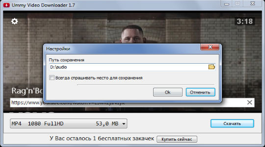 Ummy Video Downloader фото 3