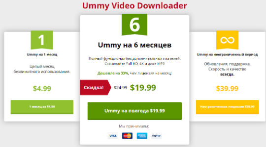 Ummy Video Downloader фото 6