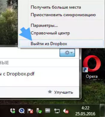 Нужна ли программа Dropbox фото 1